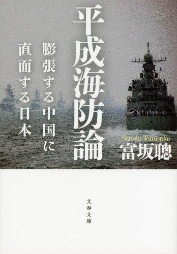 平成海防論 膨張する中国に直面する日本 (文春文庫)の詳細を見る