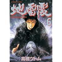 地雷震(6) (アフタヌーンコミックス)