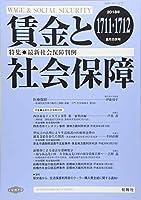 賃金と社会保障 2018年 8/25 号 [雑誌]