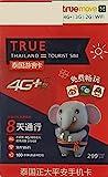 【TRUE MOVE】タイ プリペイドSIM7日間 データ通信無制限 100分無料通話つき