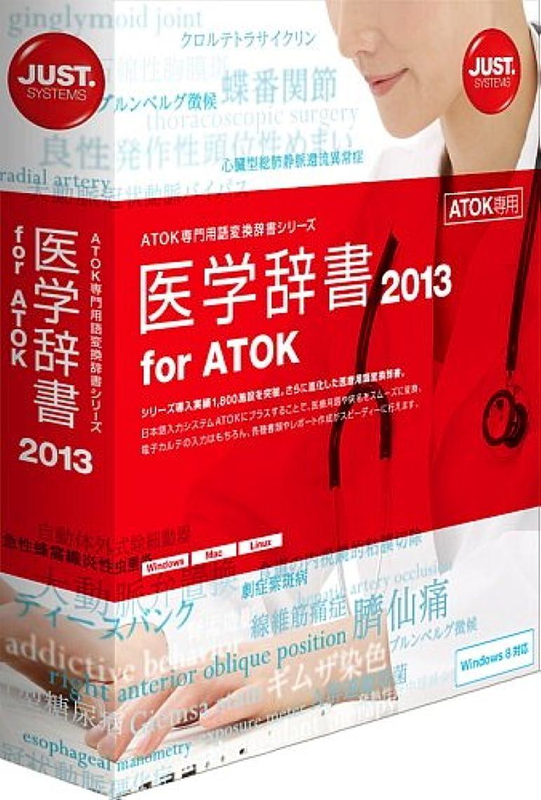 目を覚ます鹿バルセロナ医学辞書2013 for ATOK