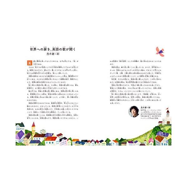 CD2枚付 頭のいい子が育つ 英語のうた45選の紹介画像2