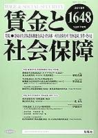 賃金と社会保障 2015年 12/25 号 [雑誌]