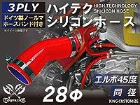 ホースバンド付き ハイテクノロジー シリコンホース エルボ 45度 同径 内径 28Φ レッド ロゴマーク無し インタークーラー ターボ インテーク ラジェーター ライン パイピング 接続ホース 汎用品