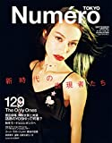 Numero TOKYO 2019年09月増刊号(水原希子表紙バージョン)