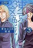 東京23区絶滅(3) (アクションコミックス)