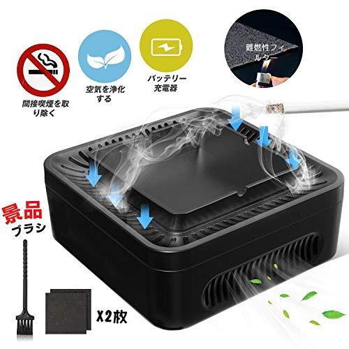 脱臭機 灰皿 空気清浄機 充電式空気清浄 パーソナル 卓上 スモークレス灰皿 高性能活性炭フィルター搭載 2階段風量切れ USB充電式 USBケーブル付き 日本語説明書付き タバコの煙を吸い取り 家族の健康を守ります