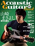 アコースティック・ギター・ブック(37) (シンコー・ミュージックMOOK)
