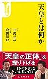 天皇とは何か (宝島社新書) 画像