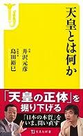 島田裕巳/井沢元彦『天皇とは何か』の表紙画像