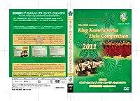 第38回キング・カメハメハ・フラ・コンペティション2011 日本語解説版DVD 2枚組