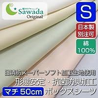 眠りのプロショップSawada スーパーソフトボックスシーツ 綿100%生地使用 シングルサイズ 100x200x50cm ゴムの仕様:全周ゴム ブルー