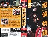 探偵物語Vol.3 [VHS]