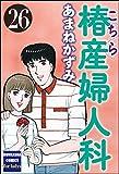 こちら椿産婦人科 (26) (ぶんか社コミックス)