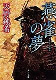 燕雀の夢 (角川文庫)