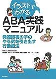 イラストでわかる ABA実践マニュアル: 発達障害の子のやる気を引き出す行動療法