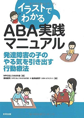 イラストでわかる ABA実践マニュアル: 発達障害の子のやる気を引き出す行動療法の詳細を見る