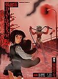低俗霊DAYDREAM(2)<低俗霊DAYDREAM> (角川コミックス・エース)