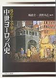 15のテーマで学ぶ中世ヨーロッパ史