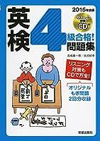 CD付 英検4級合格!問題集