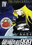 銀河鉄道999 4 (My First WIDE)