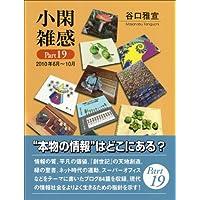 小閑雑感 part 19(2010年6月