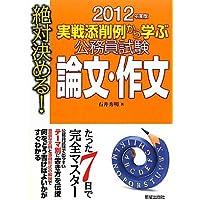 絶対決める!実戦添削例から学ぶ公務員試験論文・作文〈2012年版〉