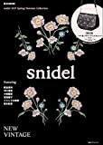 snidel 2017 Spring/Summer Collection (e-MOOK 宝島社ブランドムック)