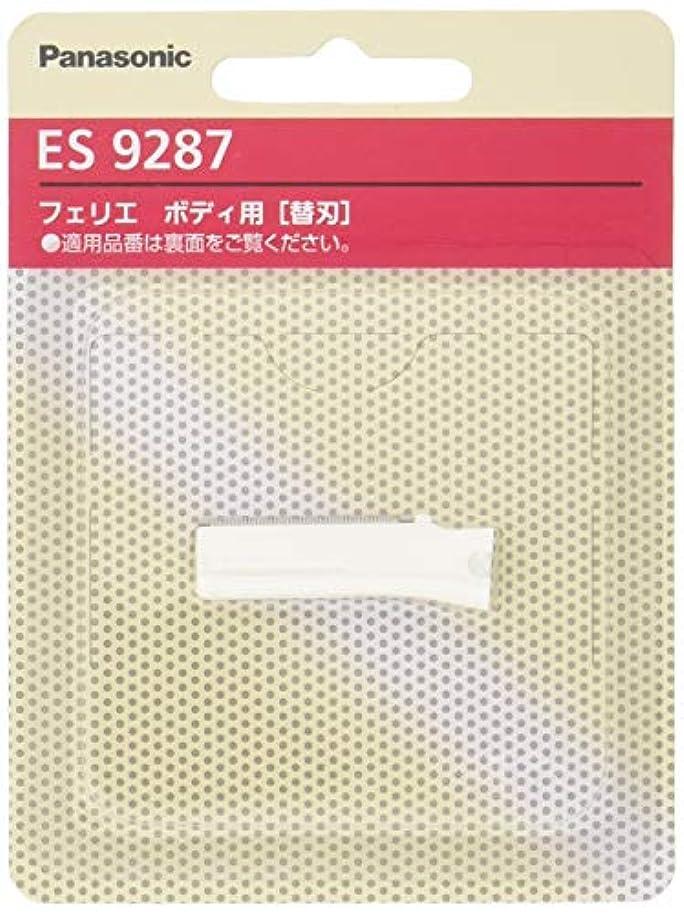 ジェット入学する葉を集めるパナソニック 替刃 フェリエ ボディ用 ES9287