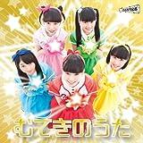 むてきのうた(どきどき盤)(DVD付)
