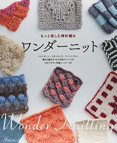 ワンダーニット もっと楽しむ棒針編み