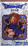 ドラゴンクエスト幻の大地 5 (ガンガンコミックス)