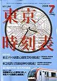 My LINE (マイライン) 東京時刻表 2008年 07月号 [雑誌]