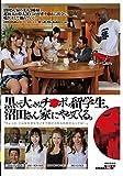 黒くて大っきなチ○ポの留学生、沼田さん家にやってくる。 [DVD]