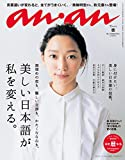 anan (アンアン) 2015年 7月1日号 No.1960 [雑誌]