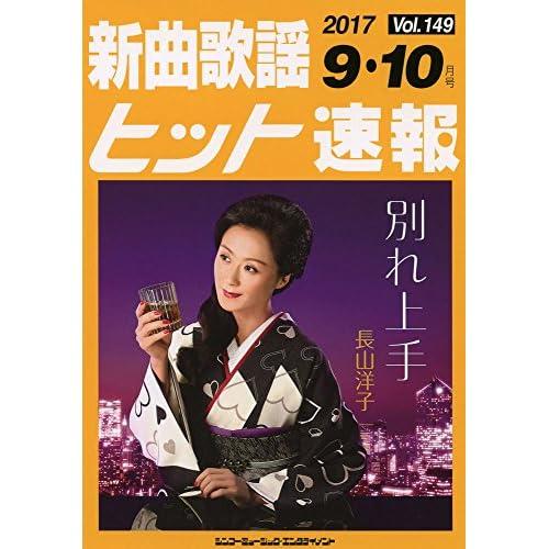 新曲歌謡ヒット速報 Vol.149 2017年<9月・10月号>