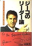 """ジーコのリーダー論―一人の天才をつくるより、""""和""""をつくるほうがずっとむずかしい"""