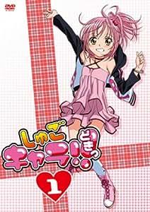 しゅごキャラ!!どきっ 1 (セル通常版) [DVD]