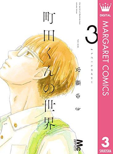 町田くんの世界 3 (マーガレットコミックスDIGITAL)の詳細を見る