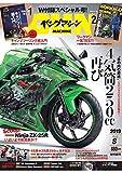 ヤングマシン 2019年08月号 雑誌