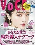 VOCE(ヴォーチェ) 2020年 05 月号 [雑誌]