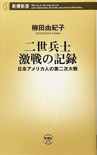 二世兵士 激戦の記録: 日系アメリカ人の第二次大戦 (新潮新書)の詳細を見る