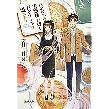バネジョのお嬢様が焼くパンケーキは謎の香り (光文社キャラクター文庫)