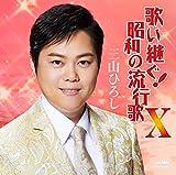 【Amazon.co.jp限定】歌い継ぐ! 昭和の流行歌X (特典:オリジナルヨーヨー)付 画像