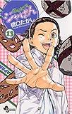 焼きたて!!ジャぱん(13) (少年サンデーコミックス)