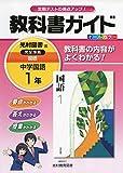 中学教科書ガイド光村図書国語1年 画像