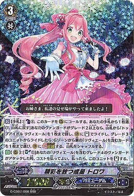 カードファイト!! ヴァンガードG/クランブースター第7弾/G-CB07/008 精彩を放つ成星 トロワ RRR