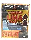 UMAラムネ 10個入 食玩・清涼菓子