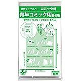 透明ブックカバー 【コミック侍】 【B6青年コミック用サイズ】 100枚