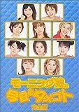 今日のタメゴト 完全版 [DVD]